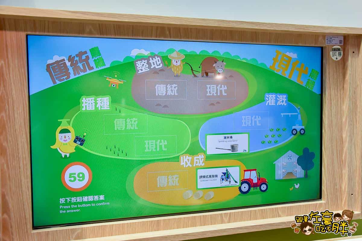 臺灣農業的故事x農藝其境 智慧農機-41