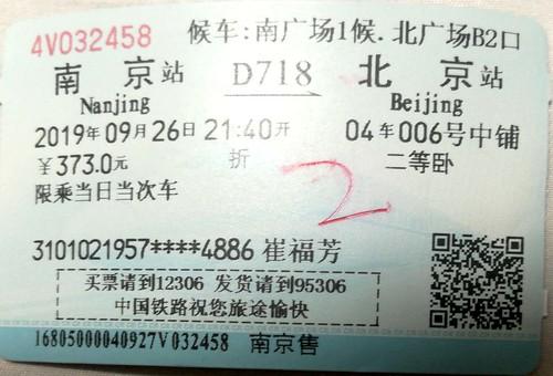 20190926-崔福芳赴京火车票