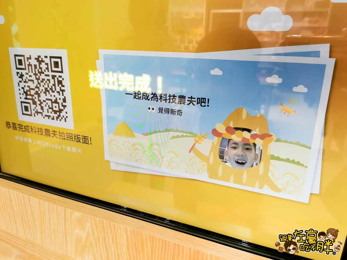 臺灣農業的故事x農藝其境 智慧農機-118