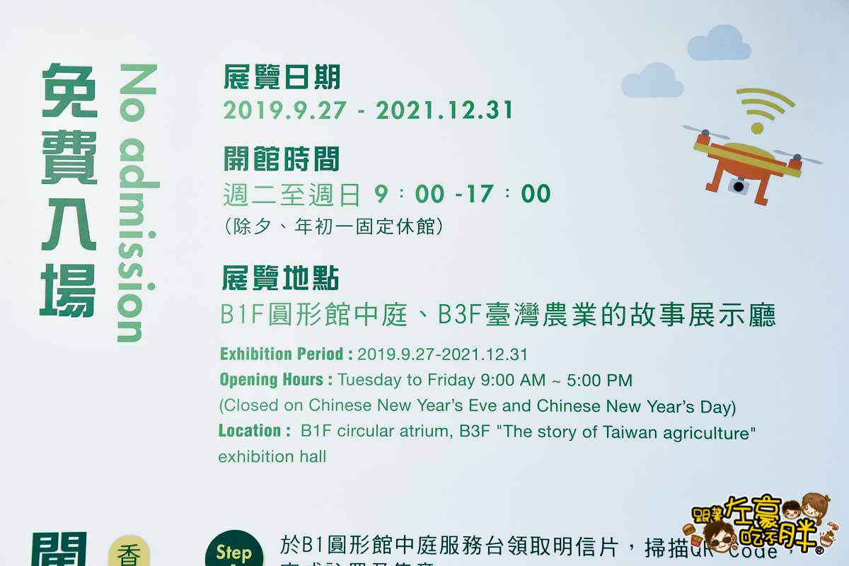 臺灣農業的故事x農藝其境 智慧農機-77