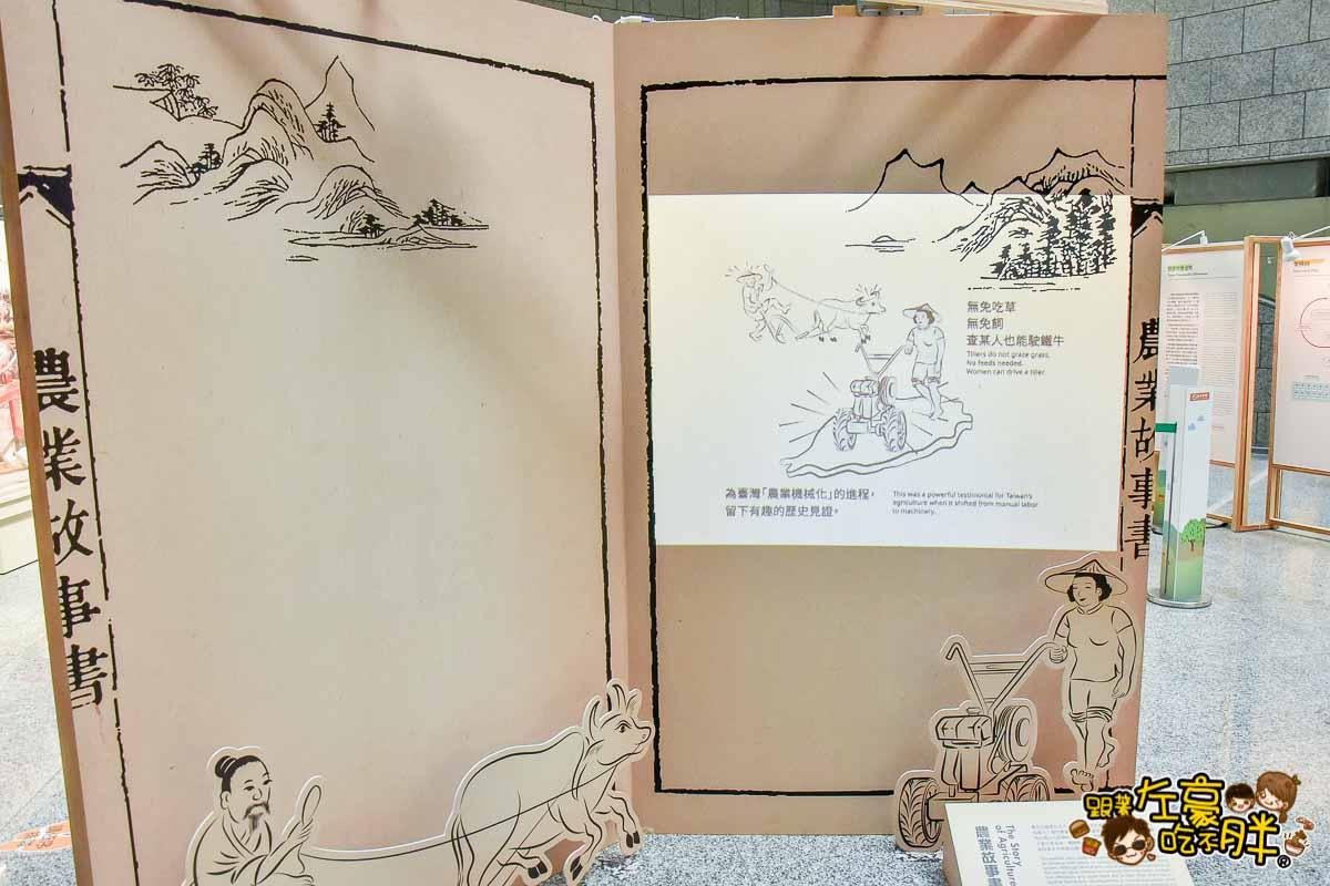 臺灣農業的故事x農藝其境 智慧農機-75