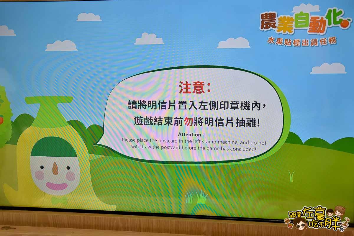 臺灣農業的故事x農藝其境 智慧農機-45