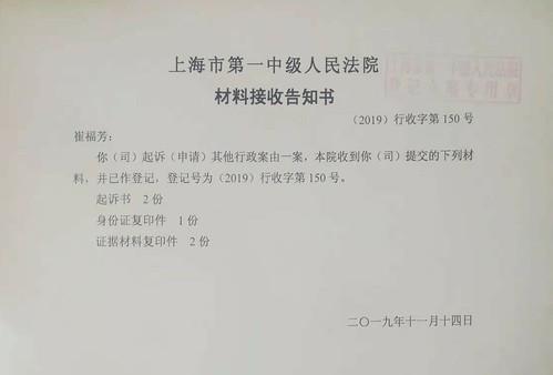 20191114-一中院材料接收告知书