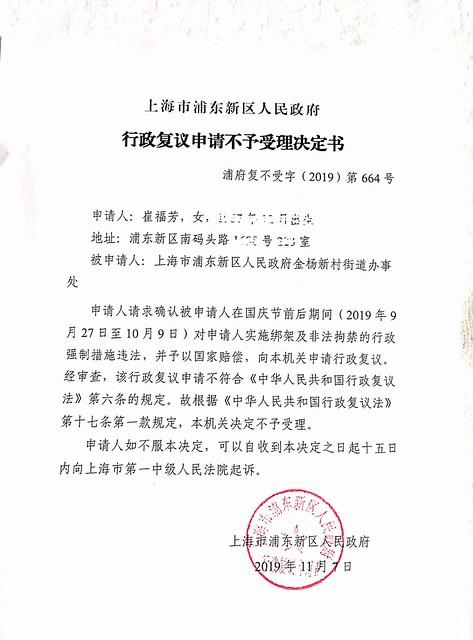 20191107-浦东政府行政复议申请不予受理决定书-1