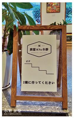 小野食堂-3