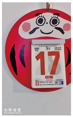 小野食堂-7