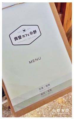 小野食堂-2