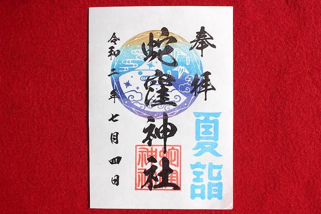 蛇窪神社の夏詣限定御朱印