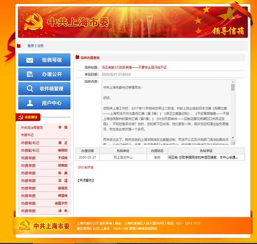 20200521-网上信访-李强