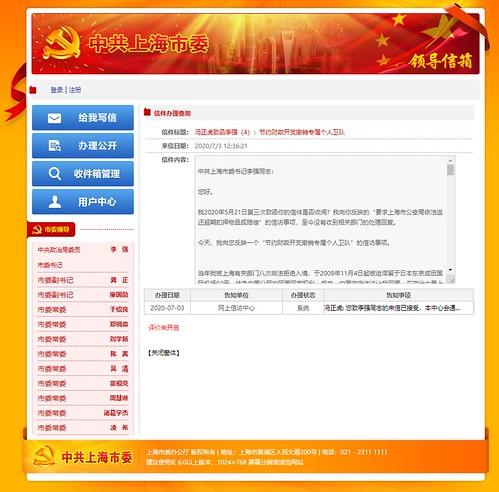 中共上海市委——领导信箱_办理查询_个人信件查看