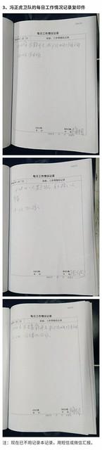 监视冯正虎 -3