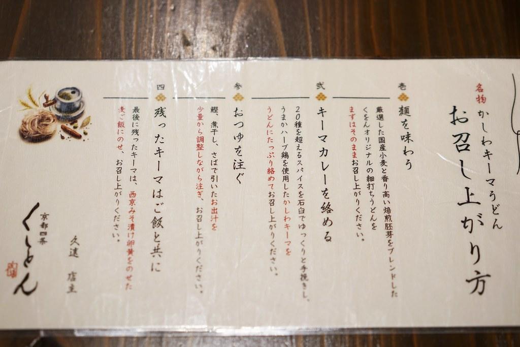 京都四条くをん_03