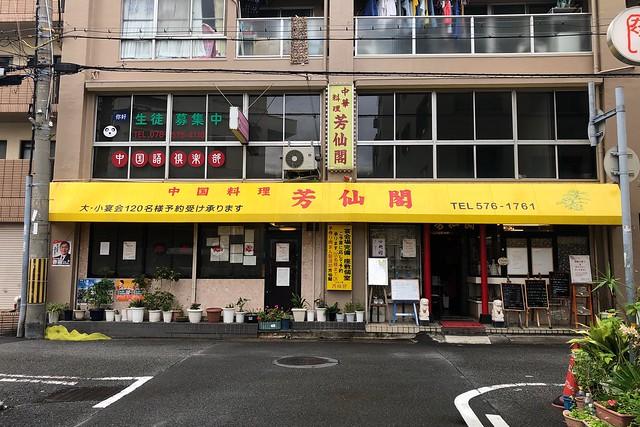 メニュー豊富な「芳仙閣」(神戸・JR兵庫駅山側)