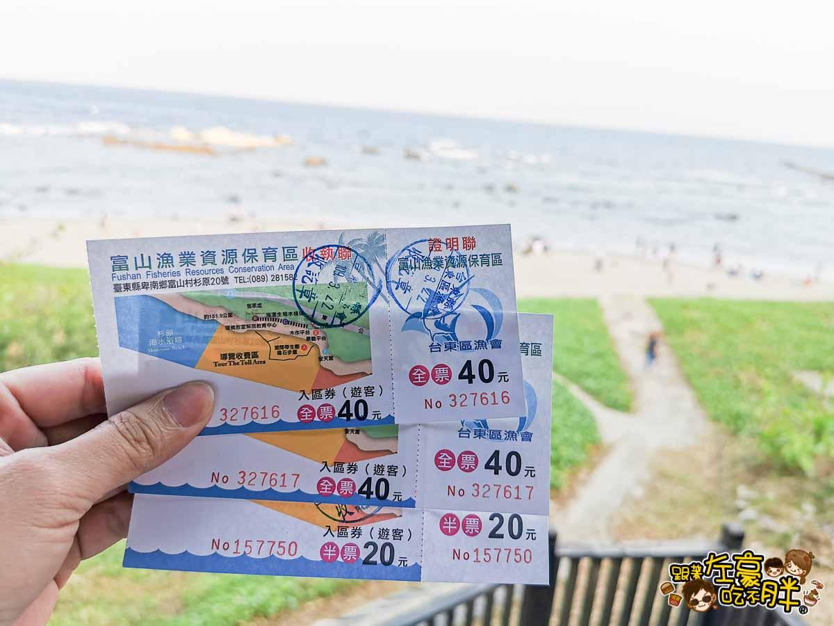 台東美食 富山餵魚-16