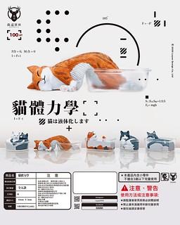 欸不是!這不科學~ 路遙圓創全新轉蛋【貓體力學】發表! 將喵星人不可思議的身體狀態立體化