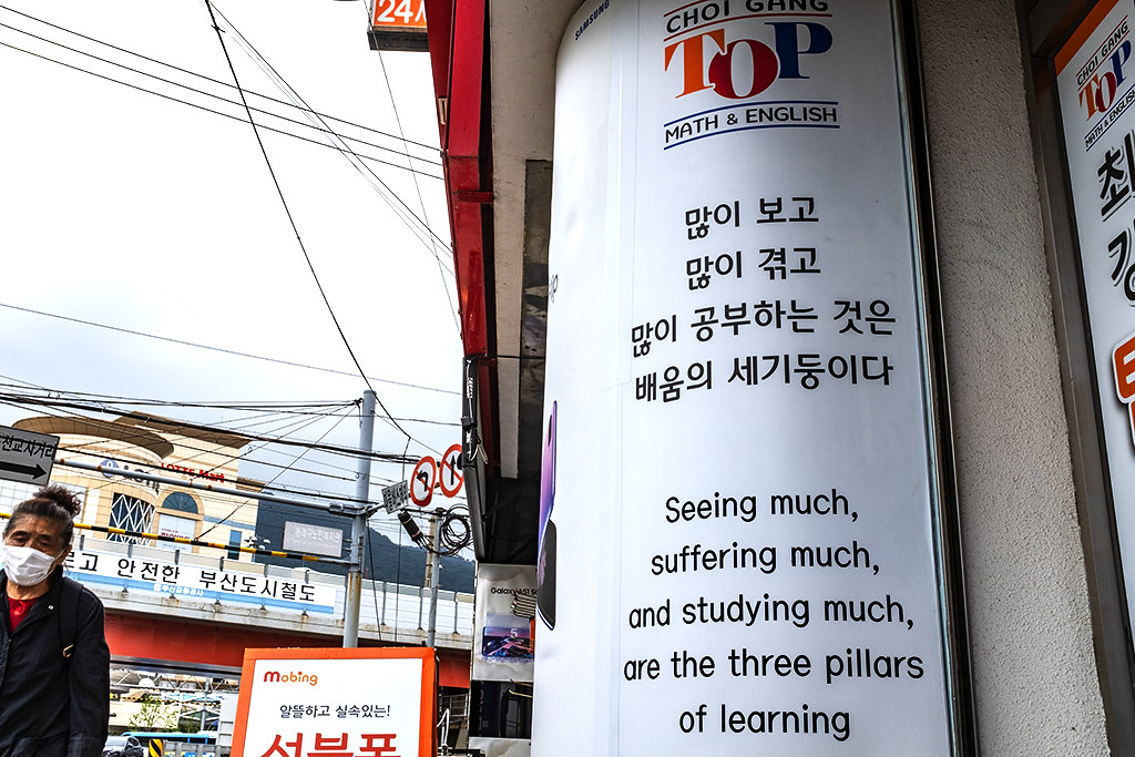 Seeing much, suffering much, and studying much in Myeongnyun-dong--Busan