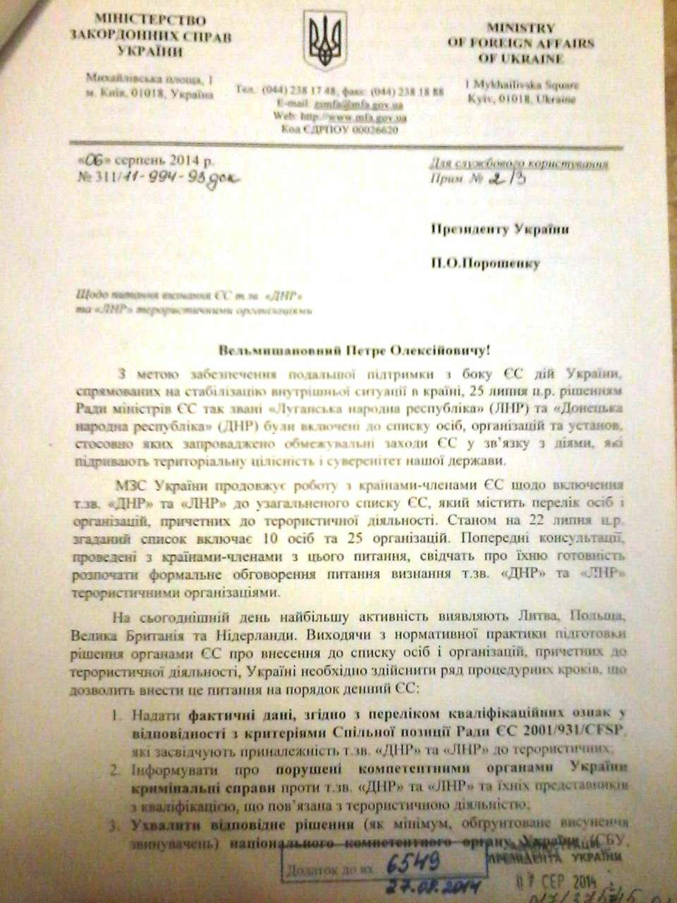 Letter from Ukrainian Foreign Ministry