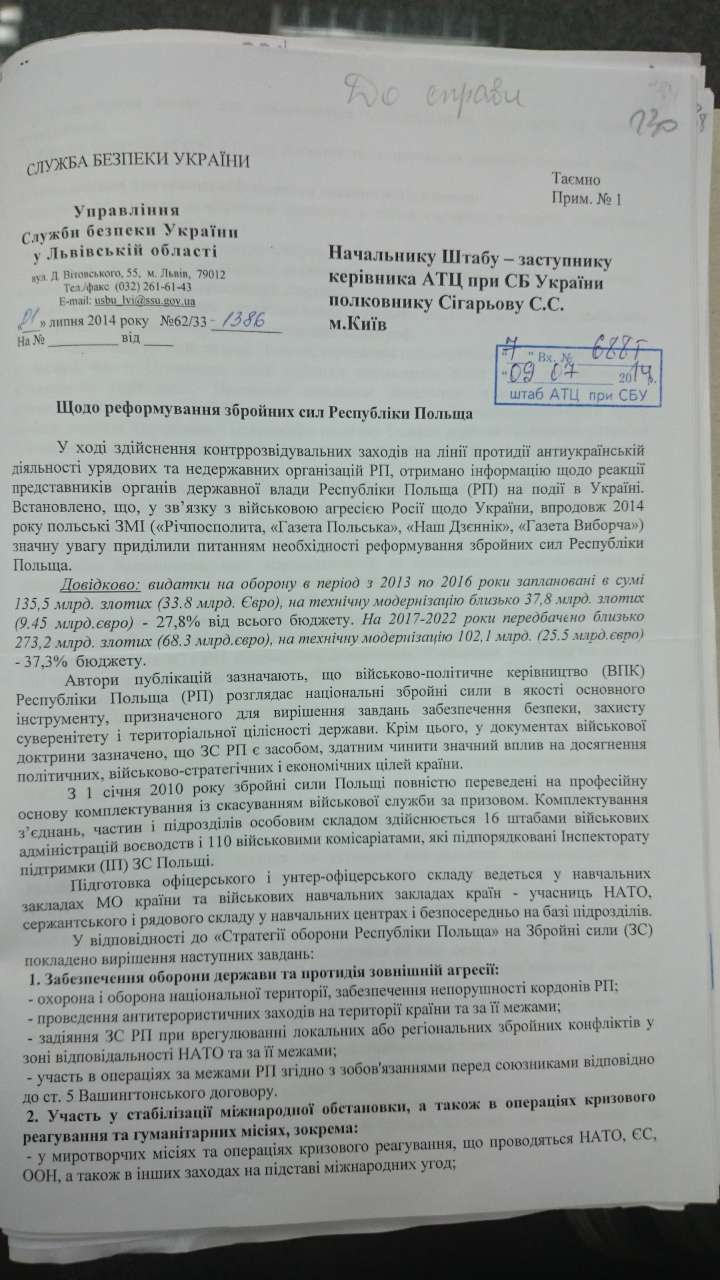 secret document of the SBU's Lvov Regional Department dated July 2014
