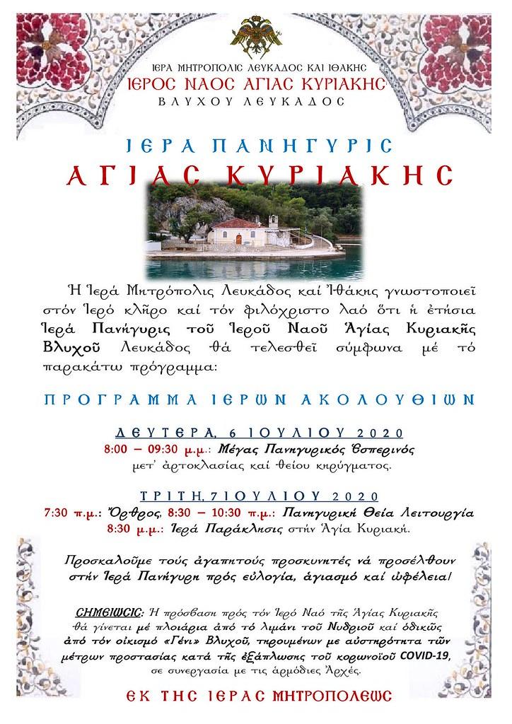 ΑΦΙΣΑ-ΕΟΡΤΗΣ-ΑΓΙΑΣ-ΚΥΡΙΑΚΗΣ-ΒΛΥΧΟΥ-2020