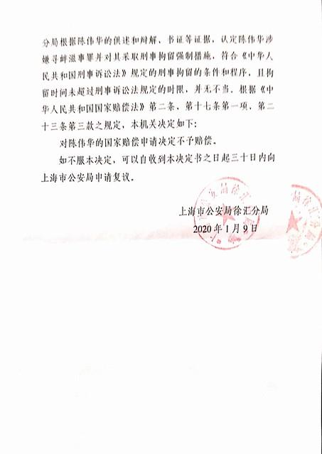 20200207-徐汇分局赔偿决定书-2