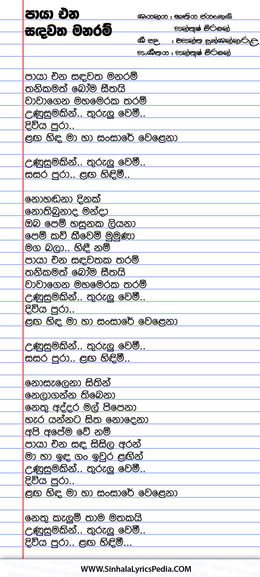 Paya Ena Sandawatha Manaram Song Lyrics