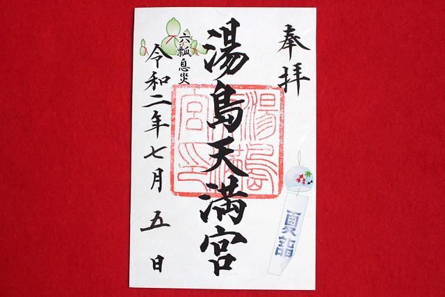 yushimatenjin-gosyuin1