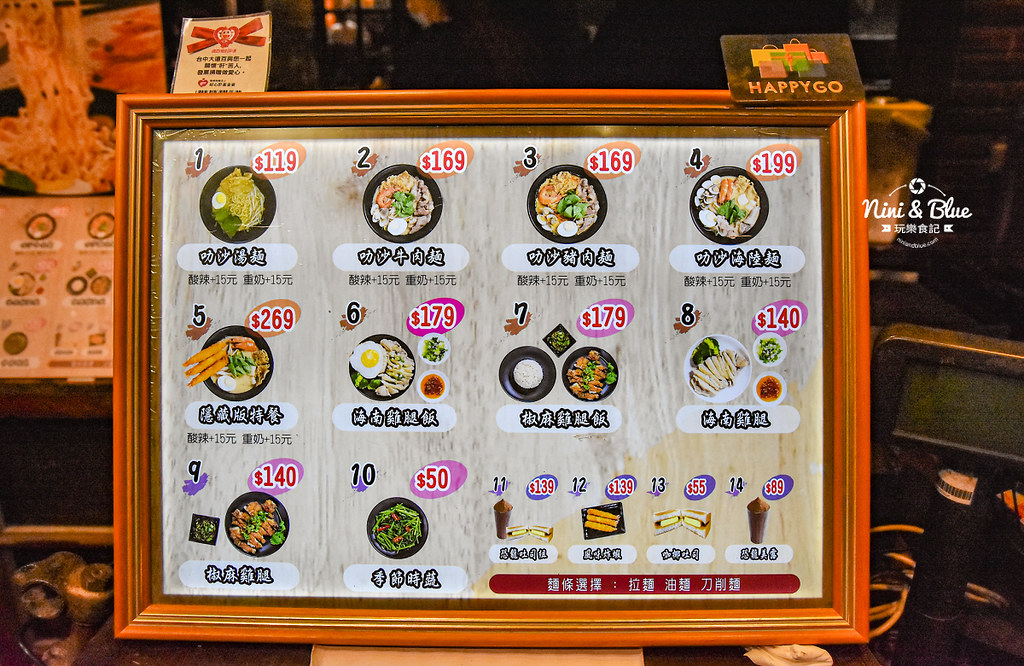 寶貝老闆新加坡叻沙麵 台中大遠百美食 菜單15