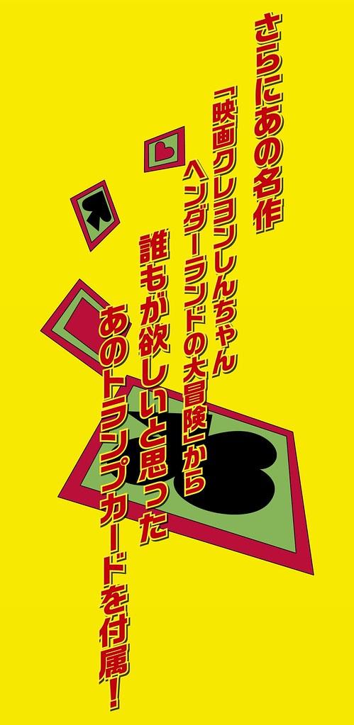 BANDAI《蠟筆小新:搞怪遊樂園大冒險》雪人胖胖 & 多佩瑪 & 超級無敵厲害的撲克牌 立體化趣味登場~