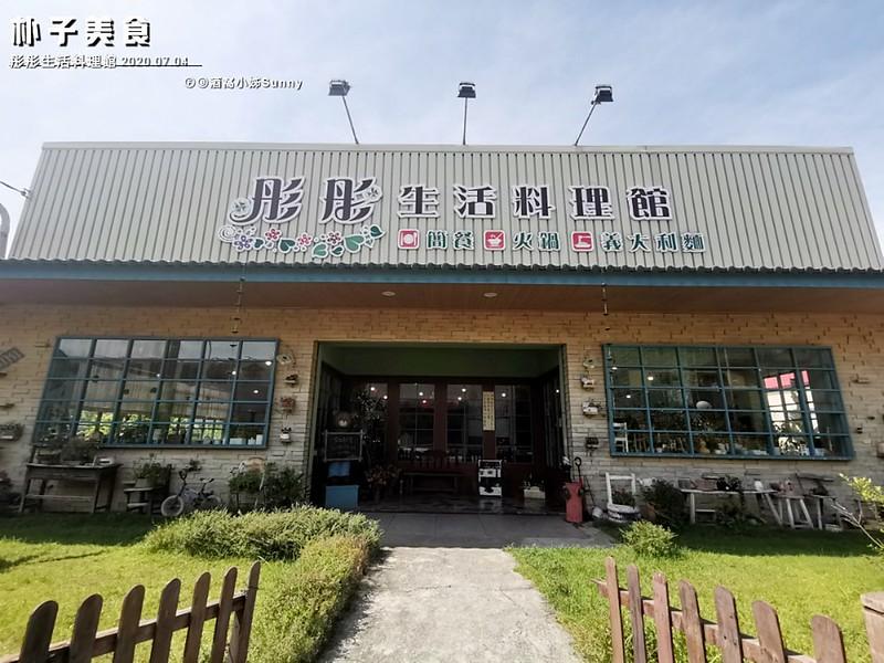 朴子美食|彤彤生活料理館