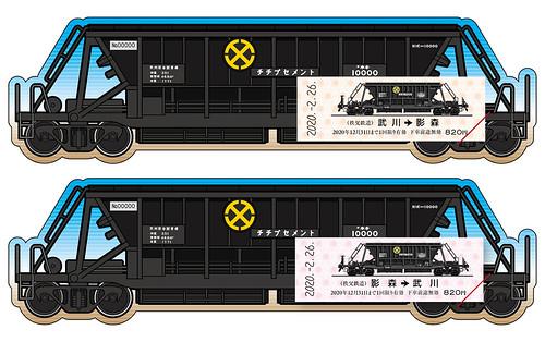 【7/11発売】「石炭貨車オホキ10000形引退記念乗車券」☆秩父鉄道運転士が描いた石炭貨車イラストの乗車券