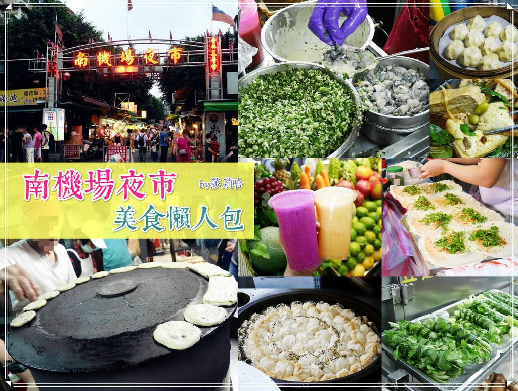 台北南機場夜市必吃小吃排隊人氣美食推薦懶人包 (2)