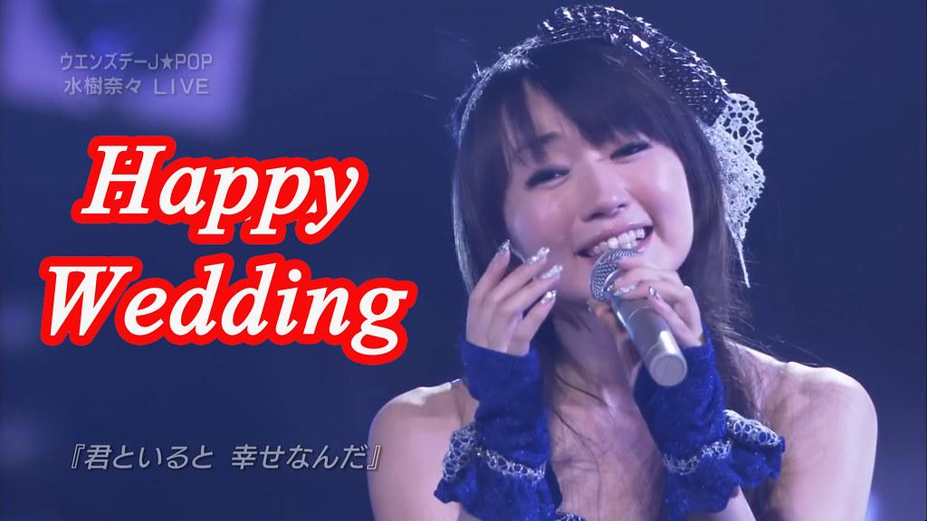 200707(1) – 光之美少女 甜蜜天使『花咲蕾』聲優「水樹奈々」在昨日結婚!恭喜第一位「御三家」入籍、老公是音樂人!