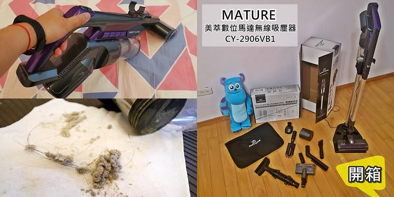 MATURE美萃 數位馬達無線吸塵器 CY-2906VB1(豪華全配版)