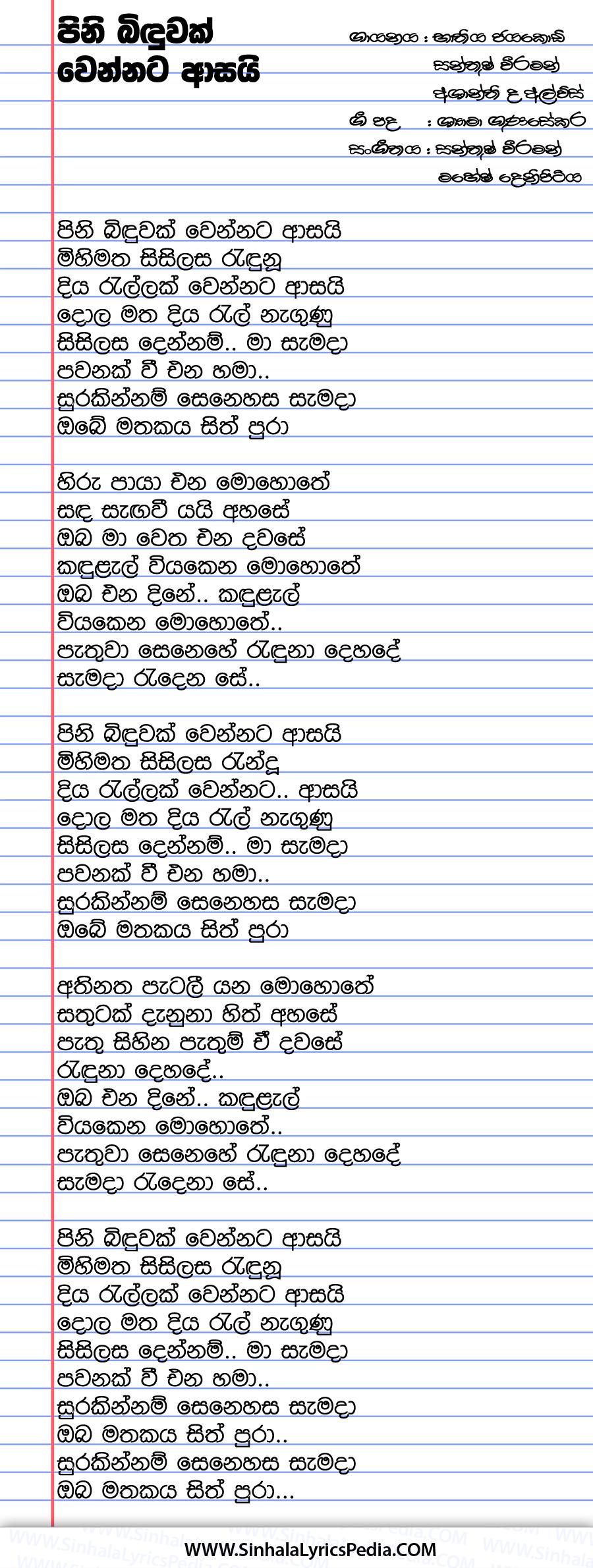 Pini Binduwak Wennata Asai Song Lyrics