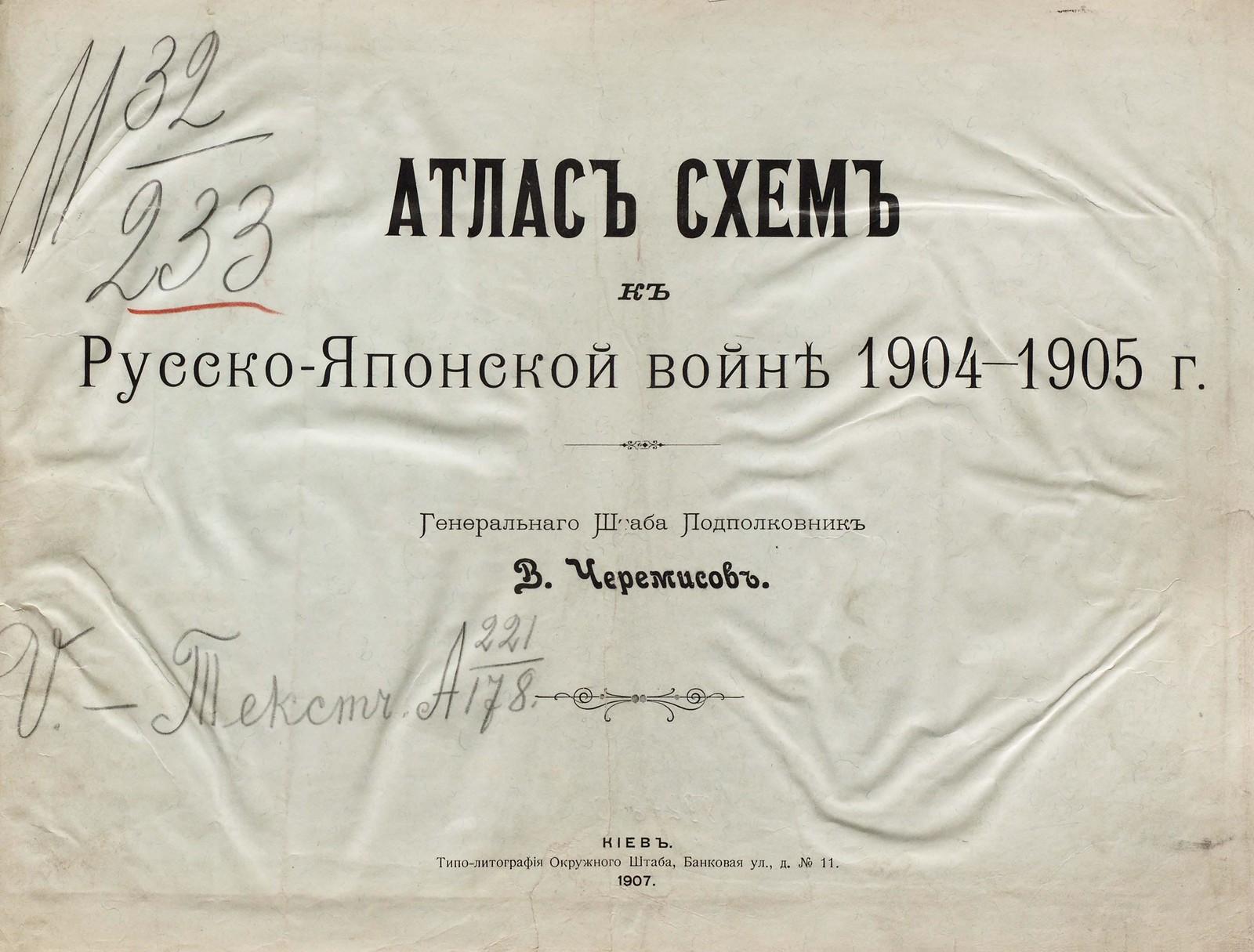 1907. Атлас схем к русско-японской войне