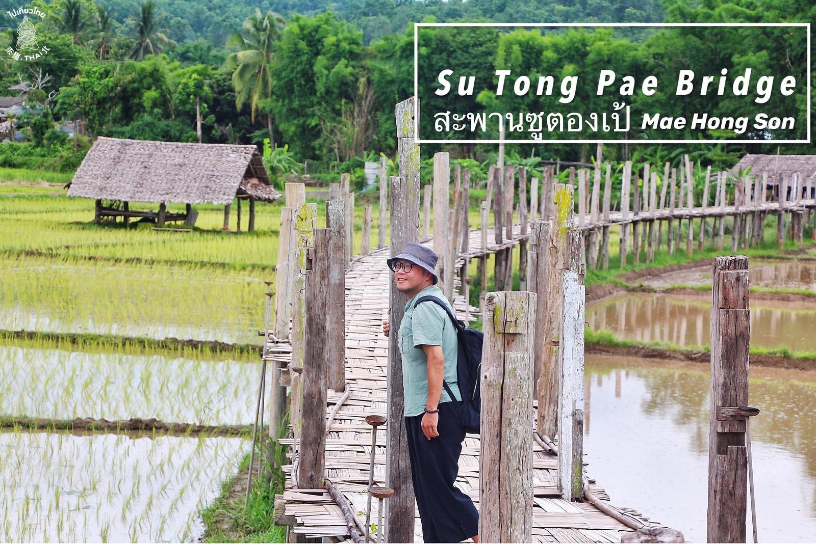 泰國最長竹橋。《SuTongPaeBridge สะพานซูตองเป้》