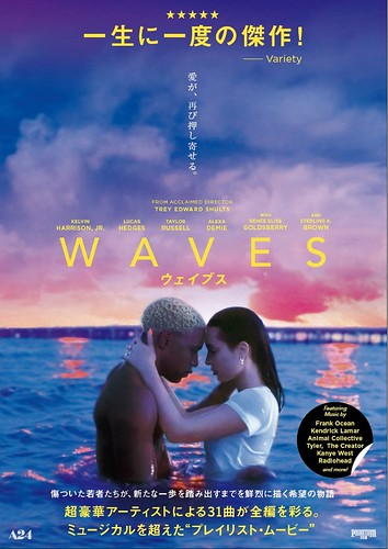 映画『WAVES/ウェイブス』©2019 A24 Distribution, LLC. All rights reserved.