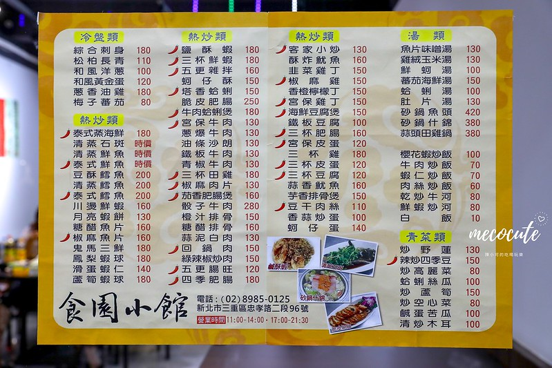 三重,三重熱炒,三重美食,三重餐廳,新北市餐廳,食園小館,食園小館菜單 @陳小可的吃喝玩樂