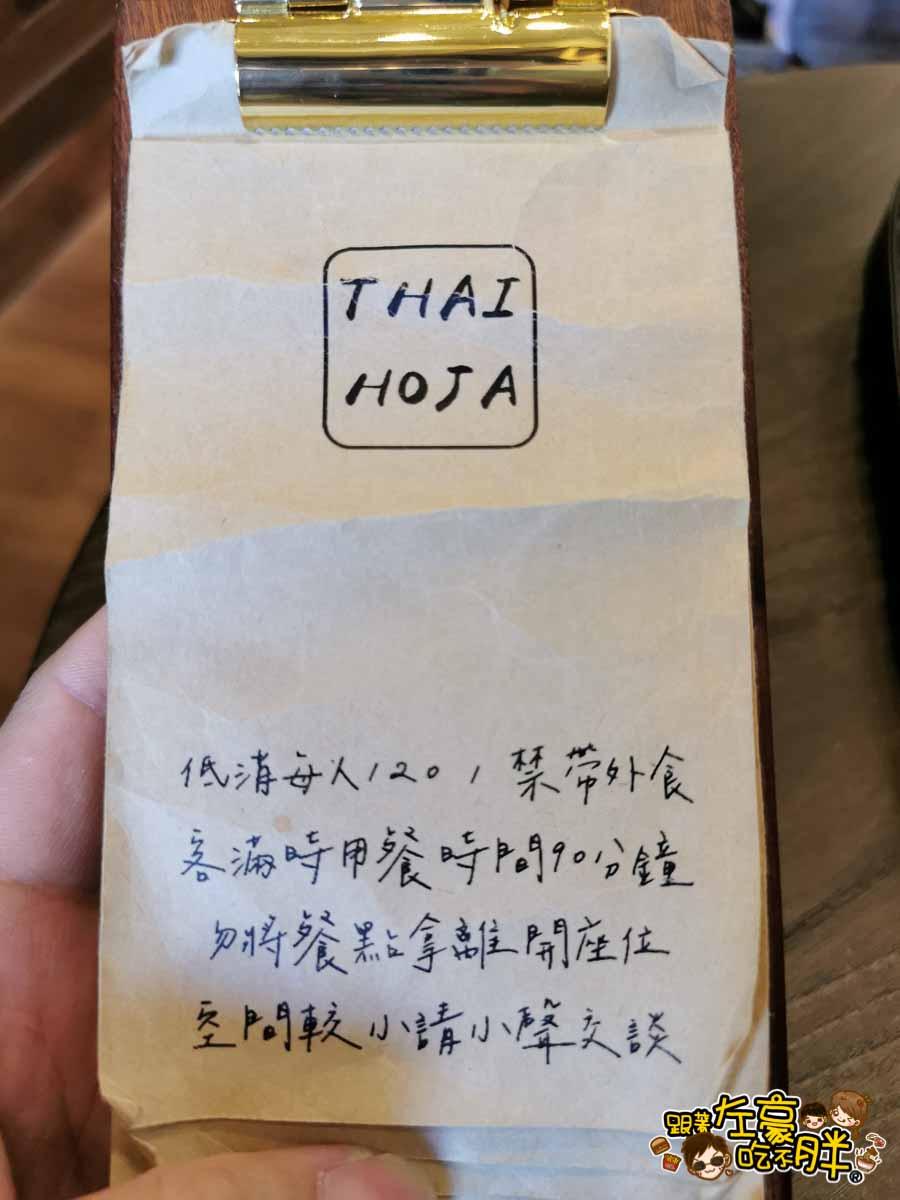 Thai HOJA 屏東美食 -6