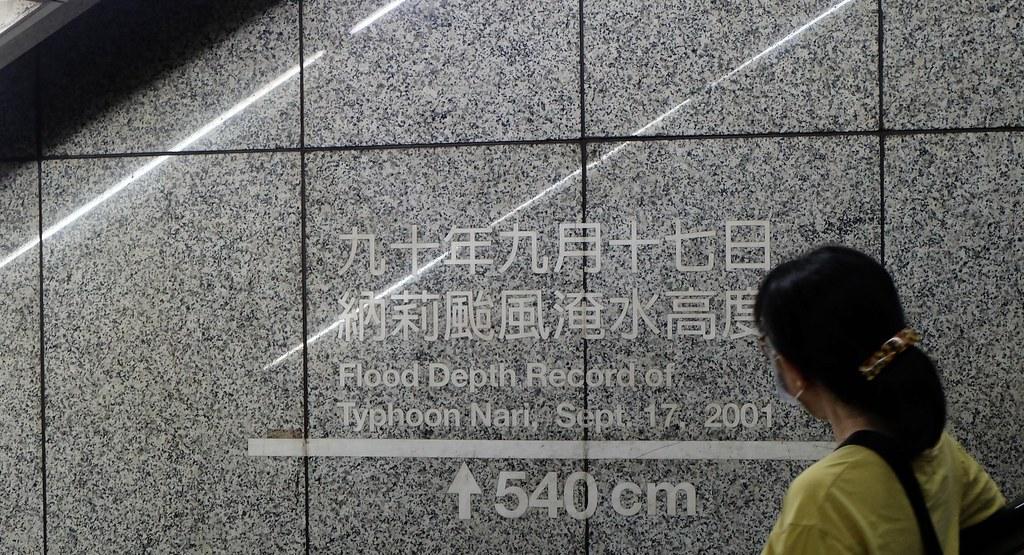 台北捷運西門站,納莉颱風淹水高度540cm紀錄。攝影:陳文姿