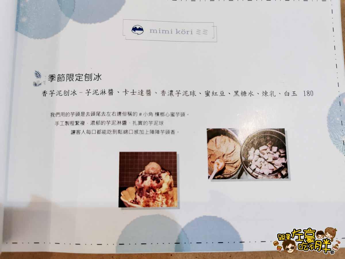 屏東美食 Mimi köri ミミ小秘密-20