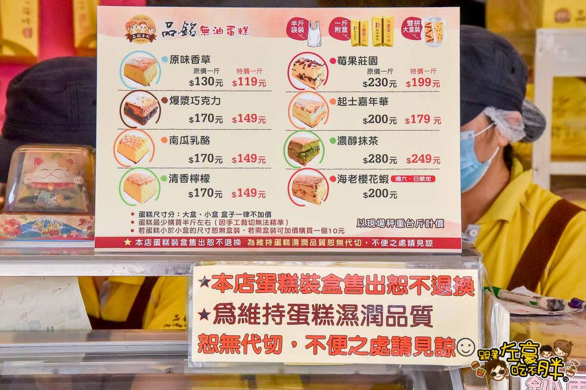 品銘無油蛋糕 蚵仔寮美食-28