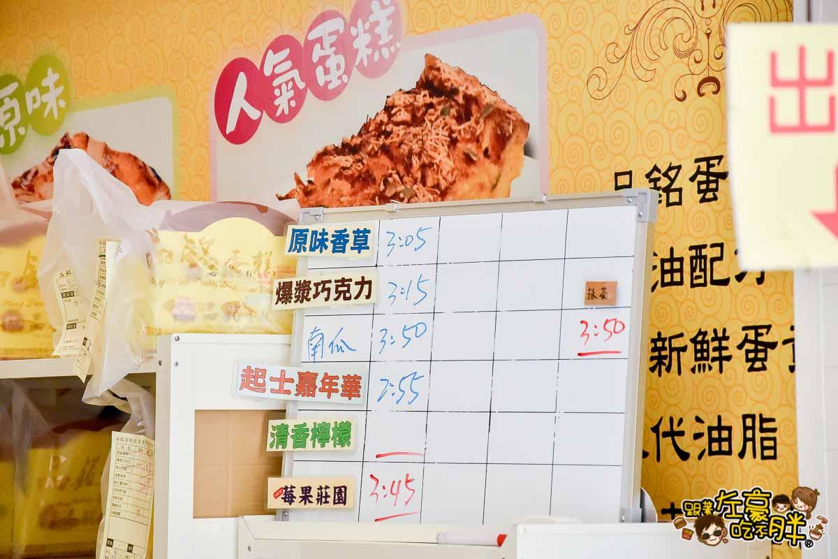 品銘無油蛋糕 蚵仔寮美食-41