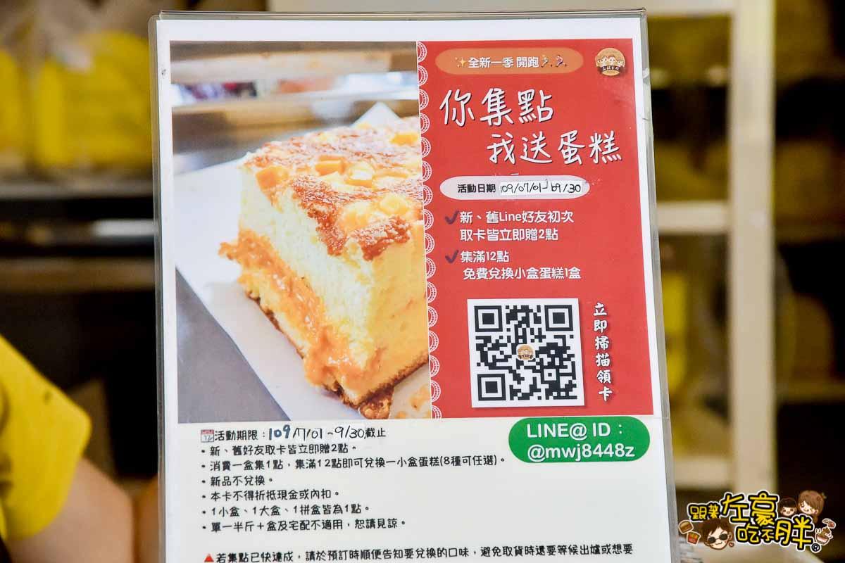 品銘無油蛋糕 蚵仔寮美食-27