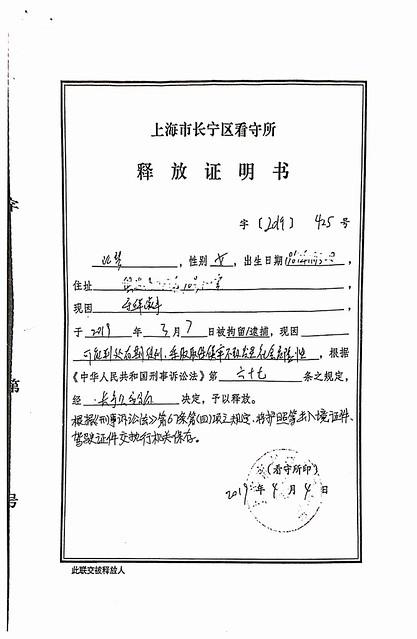 1-上海市长宁区看守所《释放证明书》