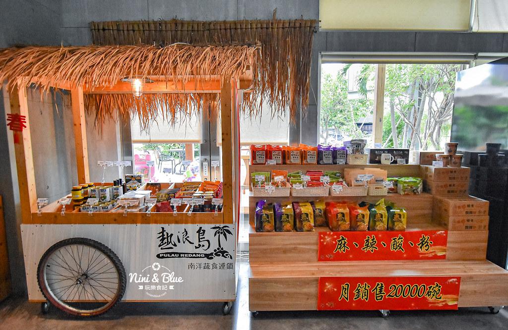 熱浪島 台中素食蔬食 南洋 叻沙麵 沙坑03
