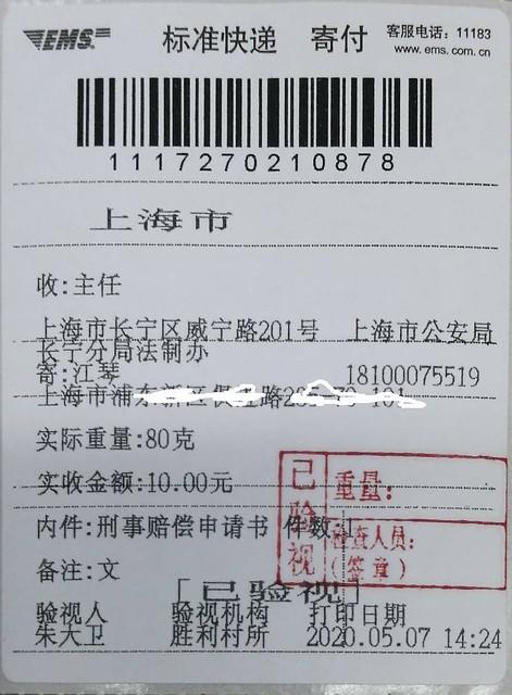 4-20200507-国赔长宁分局-邮寄凭证