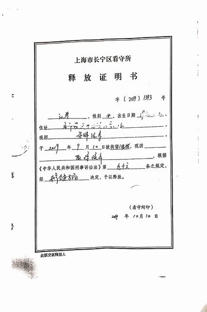 2-上海市长宁区看守所《释放证明书》