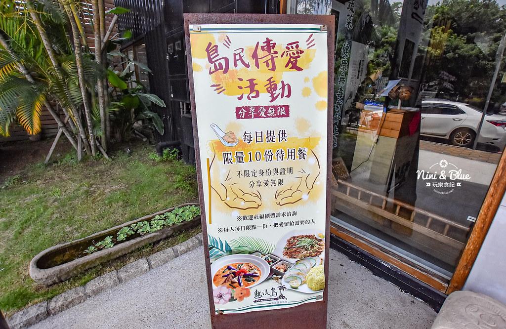 熱浪島 台中素食蔬食 南洋 叻沙麵 沙坑10