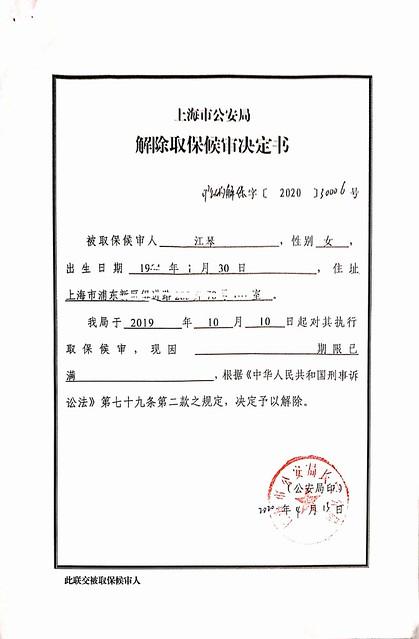 7W、上海市公安局《解除取保候审决定书》【沪公(长)解保字(2020)30006号】